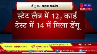Lucknow Dengue Update | डेंगू का बढ़ता खतरा, लखनऊ में के दिन में मिले डेंगू के 26 केस
