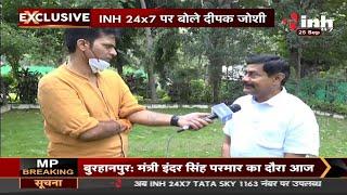 Khandwa में BJP के लिए हालात बदले - पूर्व मंत्री Deepak Joshi, INH 24x7 से खास बातचीत पर बोले