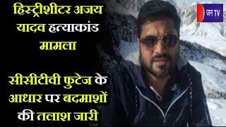 Jaipur Murder Case News | History sheeter Ajay Yadav murder case | बदमाशों की तलाश जारी