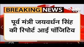 Madhya Pradesh News    Dengue Outbreak, Former Minister Jaivardhan Singh डेंगू की चपेट में