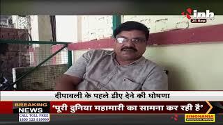 Madhya Pradesh    सरकार के 5 फीसदी DA की घोषणा से कर्मचारी असंतुष्ट, आंदोलन करने की कर चुके है घोषणा
