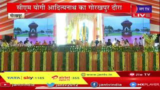 Gorakhpur CM Yogi Live | सीएम योगी का गोरखपुर दौरा, महंत दिग्विजय नाथ की प्रतिमा का अनावरण | JAN TV