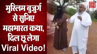 Mahabharat कथा गाता मुस्लिम बुजुर्ग !