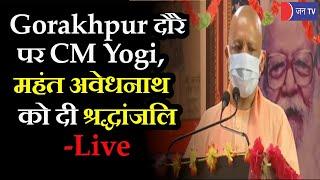 Live- CM Yogi के Gorakhpur दौरे का दूसरा दिन, महंत अवेधनाथ को दी श्रद्धांजलि