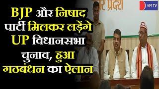 UP Election 2022 | BJP और निषाद पार्टी साथ मिलकर लड़ेंगे UP विधानसभा चुनाव 2022, गठबंधन का हुआ ऐलान