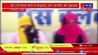 Gorakhpur UP News   नहीं दर्ज किया बेटी से छेड़छाड़ और मारपीट का मुकदमा, महिला ने लगाया पुलिस पर आरोप