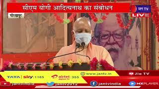 Gorakhpur CM Yogi Live | महंत अवेतनाथ की श्रद्धांजलि सभा, सीएम योगी सभा में हुए शामिल | JAN TV