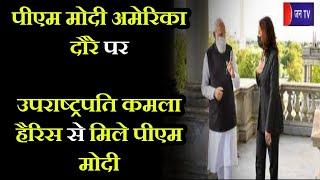 बड़ी खबर   PM Modi अमेरिका दौरे पर, उपराष्ट्रपति Kamala Harris से मिले PM Modi   JAN TV