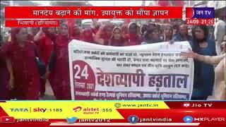 Bhiwani Haryana News   आंगनबाडी और मिड डे मील वर्कर्स का प्रदर्शन, मानदेय बढ़ाने की मांग