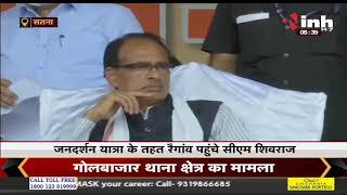 Satna में भू अधिकार योजना प्रदेश में लागू , जनदर्शन यात्रा के तहत रैगांव पहुचें CM Shivraj Singh