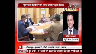 Himachal Cabinet Meeting: CM Jairam Thakur की अध्यक्षा में कई मुद्दो पर चर्चा होगी