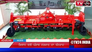 #Nabha #Agrizone #Super #Seeder #Mega #Show #Program   #ਨਾਭਾ #ਐਗਰੀਜ਼ੋਨ ਸੁਪਰ ਸੀਡਰ ਮੈਗਾ ਸ਼ੋਅ ਪ੍ਰੋਗਰਾਮ