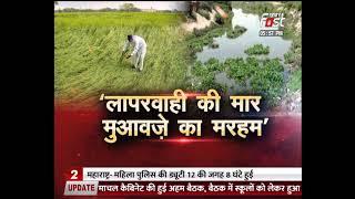 BADA MUDDA:बारिश से खराब हुई फसलों की भरपाई करेगी सरकार, किसानों को मिलेगा मुआवजा  देखिए खास रिपोर्ट