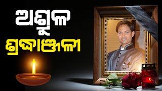 otv reporter arindam das death | Operation gajaraj otv reporter arindam das dies//Headlines odisha