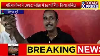 UttarPradesh | कलक्ट्रेट परिसर के लोक मंच पर वाणिज्य सप्ताह के अंतर्गत एक्सपर्ट कॉन्क्लेव का शुभारंभ