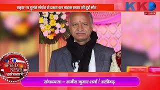 Speed News | Aligarh | Kannauj | Jaunpur | Hathras |