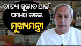 Odisha CM Naveen Patnaik Reviews Cyclone Gulab Preparedness