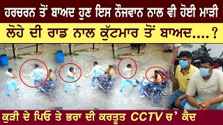 Harcharan Singh incident with a youth in Faridkot | But here are all the secrets revealed by CCTV