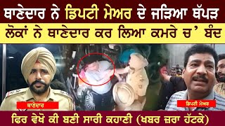 Cop Slapped Deputy Mayor | Moga Deputy Mayor Viral Video | Sub Inspector ਨੇ ਡਿਪਟੀ ਮੇਅਰ ਦੇ ਜੜਿਆ ਥੱਪੜ