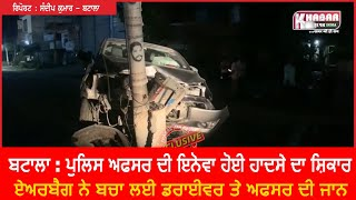 Police officer's car accident | The driver and officer's life was saved by opening the airbag