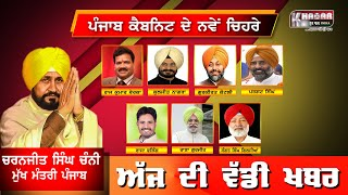 New cabinet of Channi government | Charanjit Channi 7 New Face for Cabinet | Big News Today