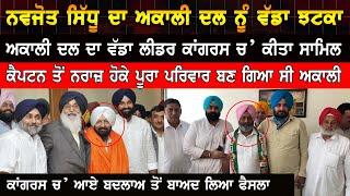 Navjot Sidhu Big Shocked To Sukhbir Badal | Big Leader Of Akali Dal Join Congress | Navdeep Brar