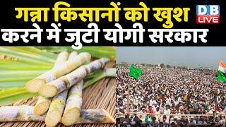 किसानों के गुस्से का दिखा असर | गन्ना किसानों को खुश करने में जुटी योगी सरकार |
