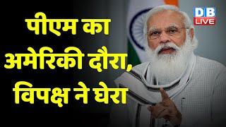 PM Modi का अमेरिकी दौरा, विपक्ष ने घेरा | UNGA संबोधन पर चिदंबरम का तंज | #DBLIVE
