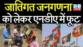 जातिगत जनगणना को लेकर NDA में फूट| modi sarkar में मंत्री ने उठाई सरकार के खिलाफ आवाज़ | #DBLIVE