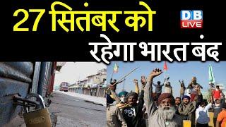 27 सितंबर को रहेगा Bharat Bandh | Kisan andola | farmers protest | #DBLIVE