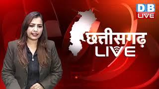 बड़ी खबरें : Chhattisgarh bulletin | bhupesh baghel | Breaking news| latest news | Breaking |#DBLIVE