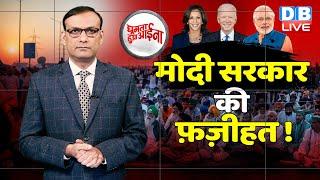 मोदी सरकार की फ़ज़ीहत ! News of the week | PM Modi US visit | Joe Biden | assam news | #GHA #DBLIVE