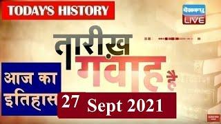 27 September 2021 | आज का इतिहास|Today History | Tareekh Gawah Hai | Current Affairs In Hindi