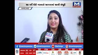 Ahmedabad: સરકારના નિર્ણયથી ગરબાપ્રેમીઓમાં ખુશી | Navratri | Garba | Mantavya News