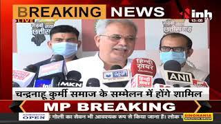 Chhattisgarh Chief Minister Bhupesh Baghel का महासमुंद दौरा, मीडिया से की बातचीत