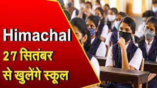 Himachal Pradesh: कैबिनेट का बड़ा फैसला, 27 सितंबर से खुलेंगे स्कूल