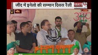 INLD Samman Diwas Rally: Abhay Chautala ने दिया किसानों का साथ, कृषि कानूनों पर कही ये बात ?