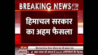 Himachal Govt का अहम फैसला ! तीन योजनाओं के बदले नाम