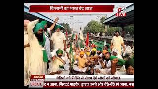 Bharat Bandh Today: Bahadurgarh में किसानों ने किया रेलवे ट्रैक जाम