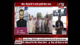 Jind: किसानों ने सभी हाईवे किए जाम, Farmer Protest जारी || Bharat Bandh