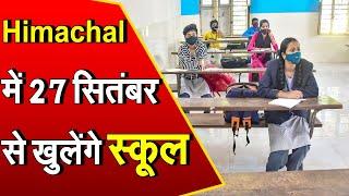 Himachal Pradesh में 27 सितंबर से खुलेंगे 9वीं से 12वीं तक के स्कूल, कैबिनेट बैठक में हुआ फैसला