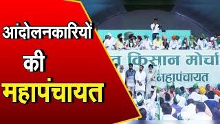 Haryana: पानीपत में आंदोलनकारियों ने किया महापंचायत का आयोजन, कल भारत बंद को लेकर बनाई जाएगी रणनीति