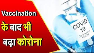 Himachal: वैक्सीनेशन में शत-प्रतिशत...फिर भी क्यों बढ़े मामले ?