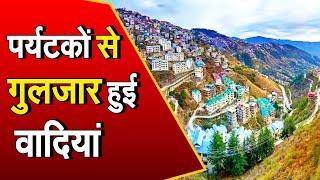 Himachal: पर्यटकों से गुलज़ार हुई वादियां...देखिए कितनी पहुंची ऑक्यूपेंसी