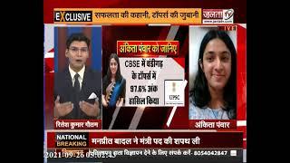 UPSC : सफलता की कहानी, टॉपर्स की जुबानी || Exclusive