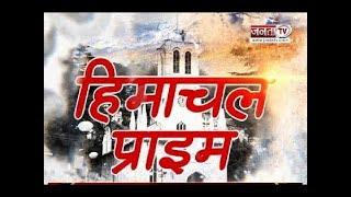 Himachal News: देखिए हिमाचल प्रदेश से जुड़ी खास खबरें...