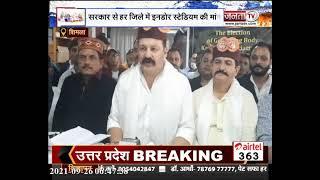 Shimla : कबड्डी एसोसिएशन के चुनाव में एक बार फिर राज कुमार नी़टू को बनाया अध्यक्ष