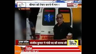 Himachal : निजी अस्पतालों में जमकर हो रही है मनमानी, तीमारदार परेशान