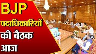 Shimla: 11 बजे होटल पीटरहॉफ में होगी BJP पदाधिकारियों की बैठक