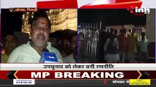 Madhya Pradesh News    Byelection को लेकर गहमागहमी तेज, प्रदेश सरकार के 4 मंत्री रहे मौजूद